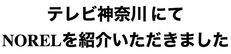 テレビ神奈川 「クルマでいこう!」