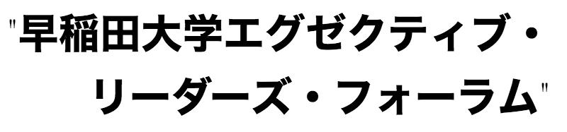 """早稲田大学""""エグゼクティブ・リ..."""